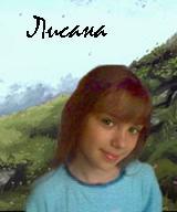 Лисана