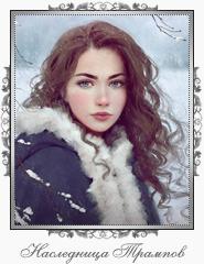 Эмилия Сфорца