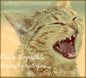 Молнелапка