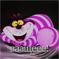 The Cheshire Cat [х]