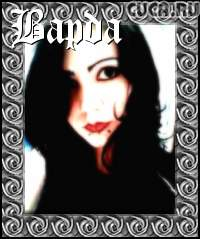 Варда Vampilka