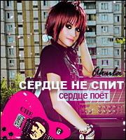 Аня Прокопьева