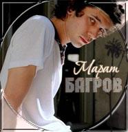 Марат Багров