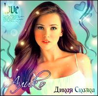 Алико Кирьянова