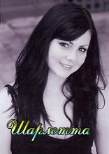 Charlotte Wodsford