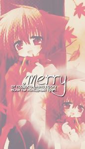 .merry