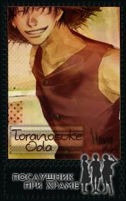 Toranosuke Oda