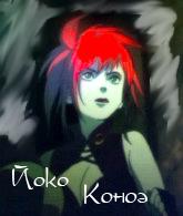 Йоко Коноэ