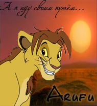 Аруфу