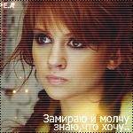 Анечка Прокопьева