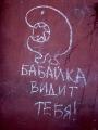Бабайка