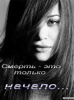 Ева Багрова