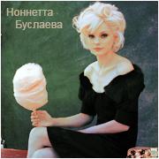 Ноннетта Буслаева