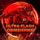 ultra_flash