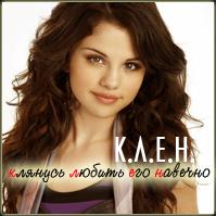 Selena Evergreen