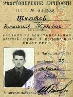 Ростислав Шкатов