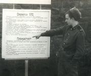 Леонов ВВ