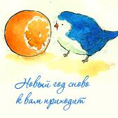 Happy Free Bird
