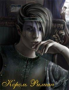 Король Рилиан