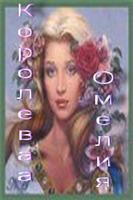 Ушедшая королева Омелия