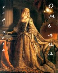 королева Омелия