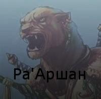 Pa'Аршан