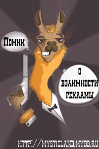Рекламная лама