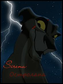~Sirena~