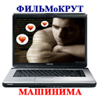 ФИЛЬМоКРУТ