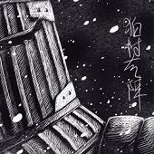 Komamura Sajin-1