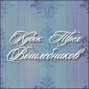 Кубок Трех Волшебников