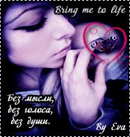 Eva Blue