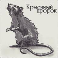 Крысиный пророк