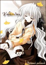 Valensi Sora