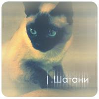 |.Шатани