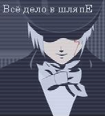 БеZумный Ш@рманщик