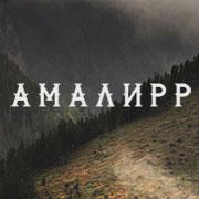 Амалирр