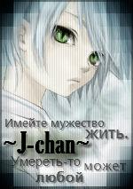~J-chan~