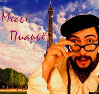 Monsieur PR