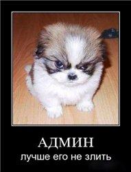 Admin[ЧиК]