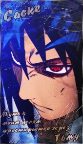 .:Uchiha_Sasuke:.