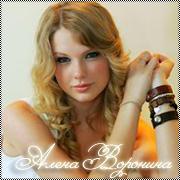 Алена Воронина