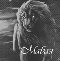 Мабая