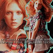 Lily Evans #