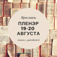 risuem_v_puteshestvii