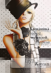 Liya Koyun