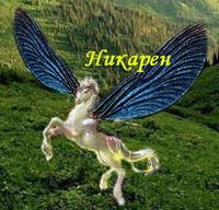 Никарен