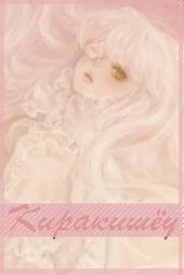Киракишёу