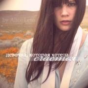 Alice Leto