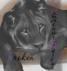.Broken